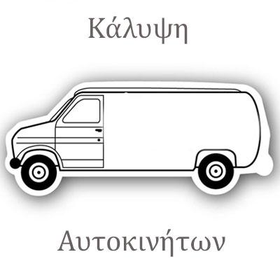 Κάλυψη Αυτοκινήτων - Φορτηγών